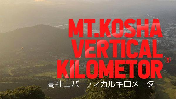 高社山バーティカルキロメーター